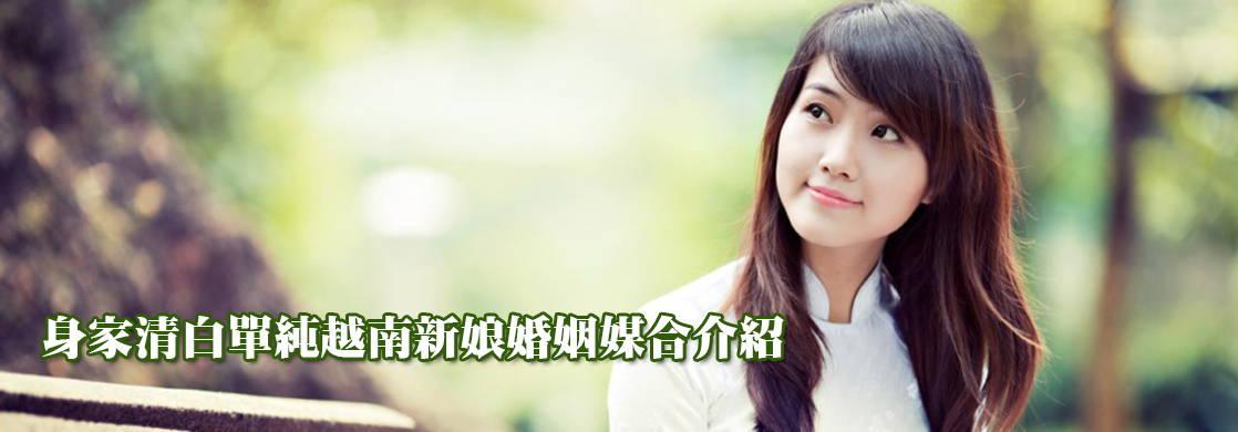 身家清白單純越南新娘婚姻媒合介紹