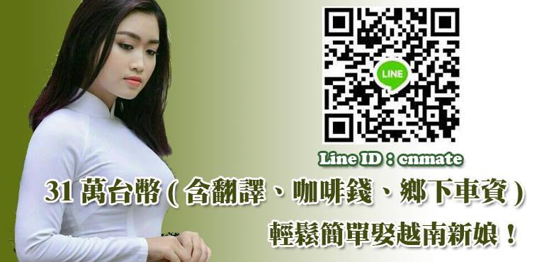 31萬台幣(含翻譯、咖啡錢、鄉下車資)輕鬆簡單娶越南新娘!