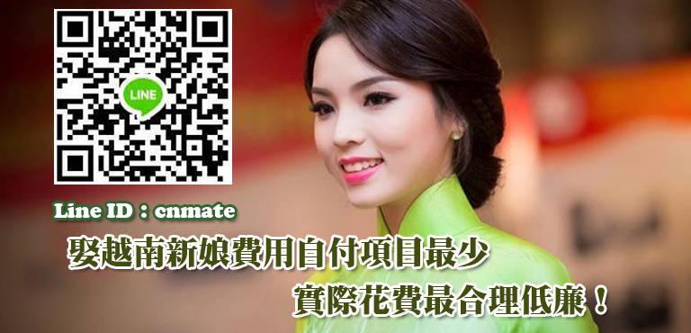 娶越南新娘費用自付項目最少、實際花費最合理低廉!