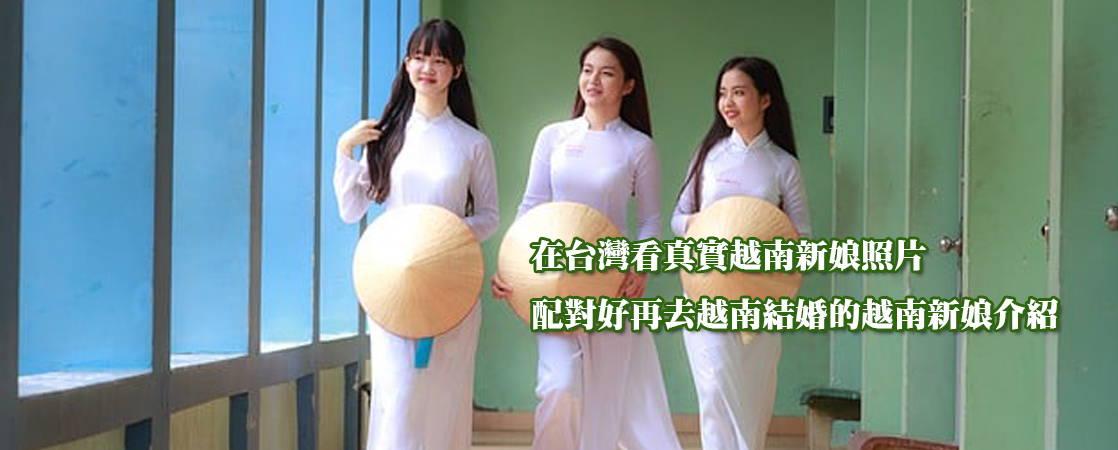 在台灣看真實越南新娘照片挑選配對好再去越南結婚的越南新娘介紹
