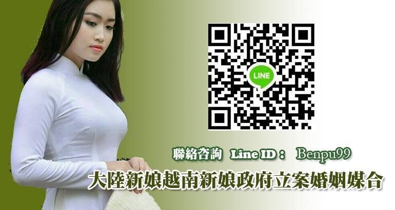 聯絡咨詢大陸新娘越南新娘政府立案婚姻媒合