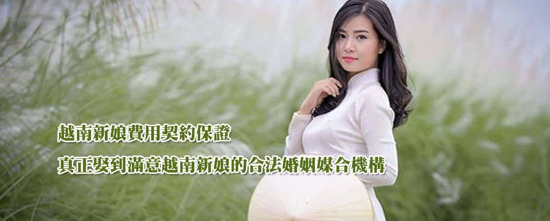 越南新娘費用契約保證真正娶到滿意越南新娘的合法婚姻媒合機構