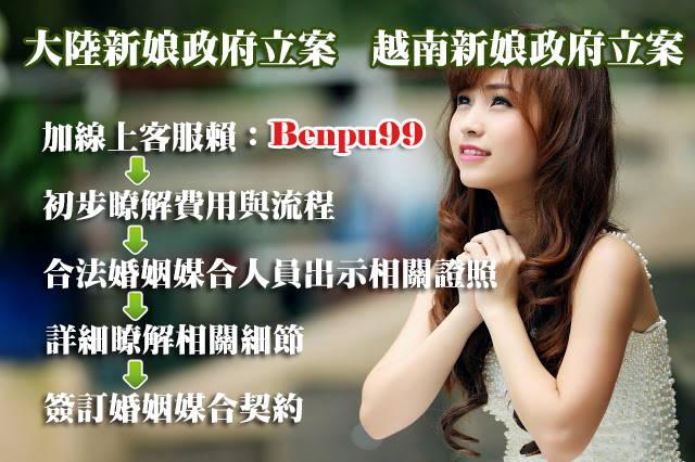 大陸新娘越南新娘政府立案婚姻介紹許可字號與名稱
