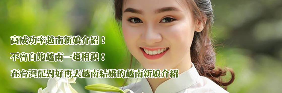 在台灣配對好再去越南結婚的越南新娘介紹!高成功率越南婚姻媒合!
