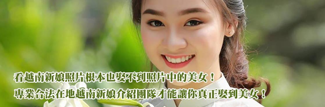 專業合法在地越南新娘介紹團隊才能讓你真正娶到美女!