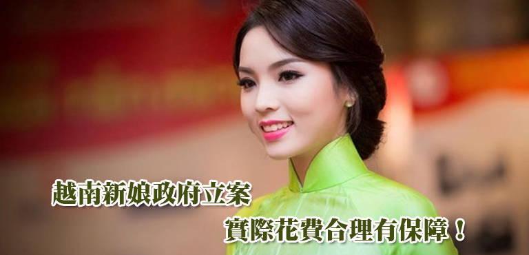 越南新娘政府立案