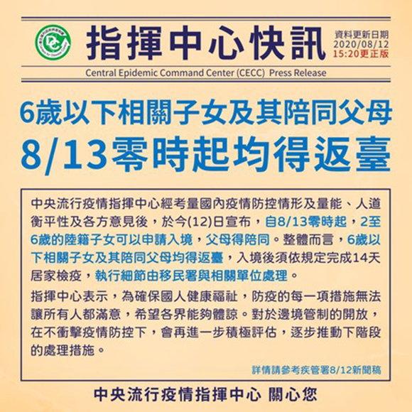 中央流行疫情指揮中心宣佈大陸新娘前次婚姻子女(小明)已開放可申請來台